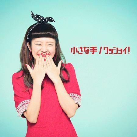 小小的手 / Wasshoi! 專輯封面