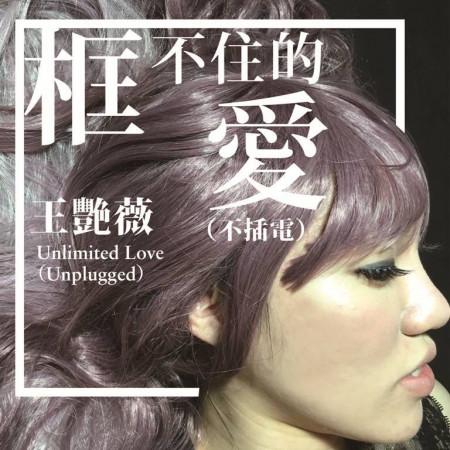 框不住的愛(不插電版) 專輯封面