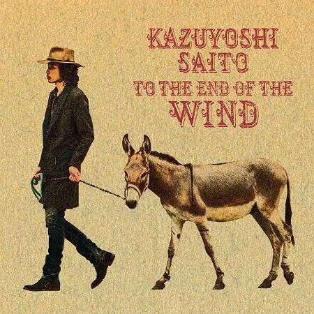 直到風的盡頭 專輯封面