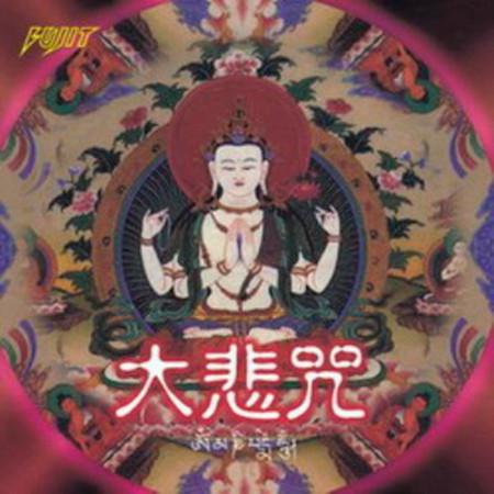 大悲咒全文 ( 八十四句 ) ( 梵唱篇 ) 專輯封面