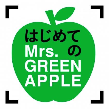 Hajimeteno Mrs. GREEN APPLE 專輯封面