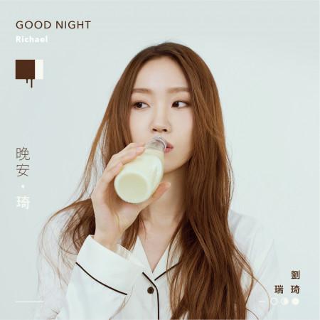 晚安,琦 專輯封面