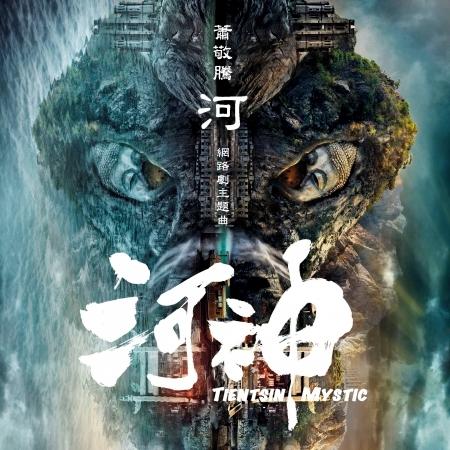 河(網路劇《河神》主題曲) 專輯封面