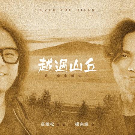 越過山丘 (致 李宗盛先生) 專輯封面