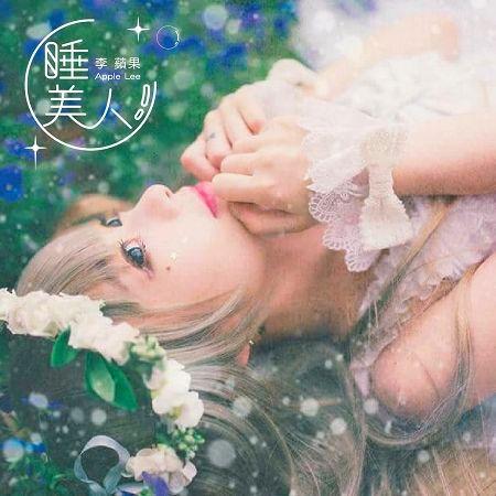 睡美人 專輯封面