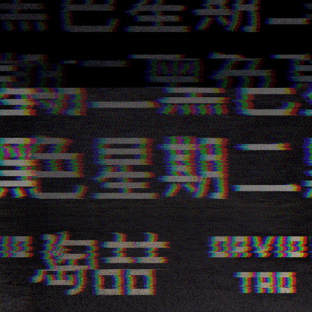 黑色星期二 專輯封面