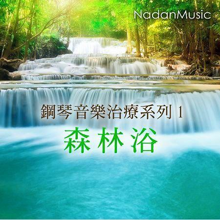 鋼琴音樂治療系列 1 森林浴 專輯封面