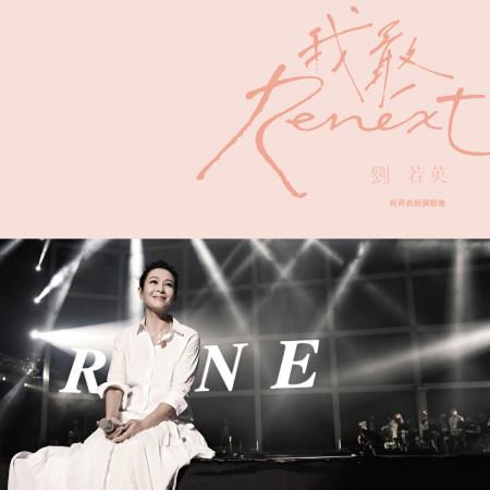 劉若英 Renext 我敢 世界巡迴演唱會 LIVE CD 專輯封面
