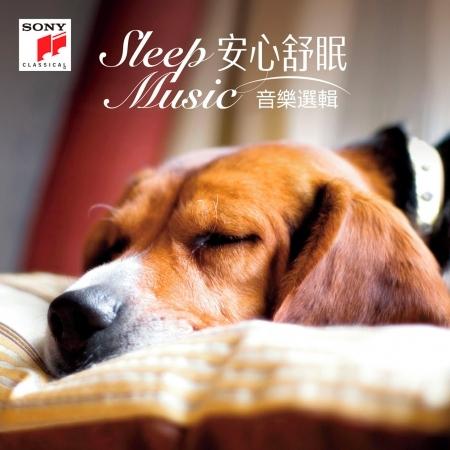 Sleep Music 安心舒眠音樂選輯 專輯封面
