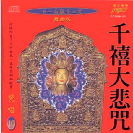 千禧大悲咒 ( 舞曲版 ) ( 梵唱篇 ) 專輯封面