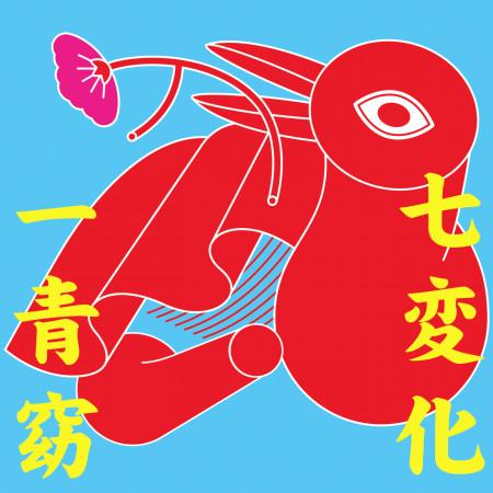 七變化 專輯封面