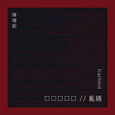 ☐☐☐☐☐ // 亂碼 專輯封面