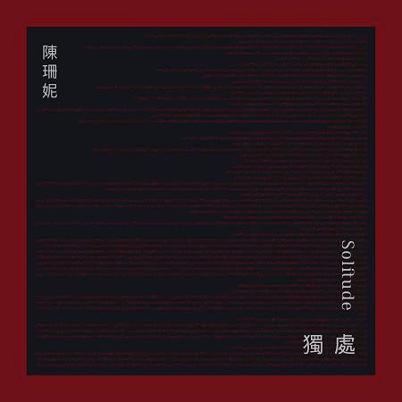 獨處(Solitude) 專輯封面