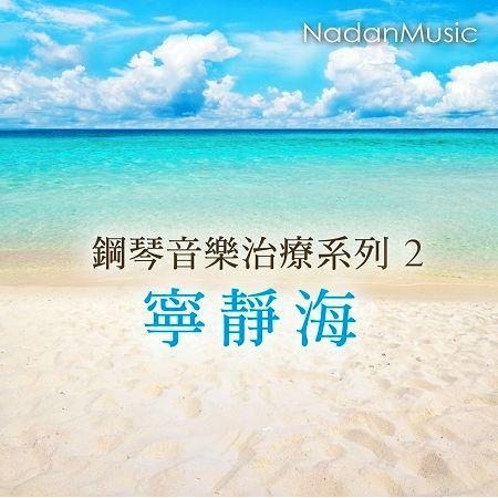 鋼琴音樂治療系列 2 寧靜海 (감미로운 기능성 힐링피아노 베스트 모음 Vol.2) 專輯封面