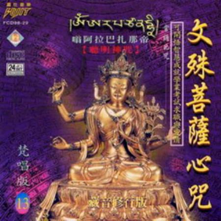 文殊菩薩心咒 ( 梵唱篇 ) 專輯封面