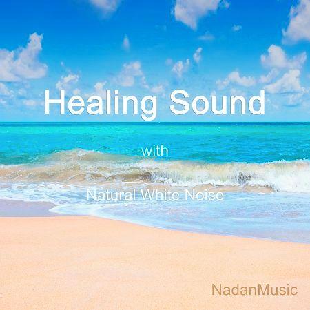 聲音治療系列:大自然的流行樂 (힐링사운드 기능성 자연환경음 베스트 모음) 專輯封面