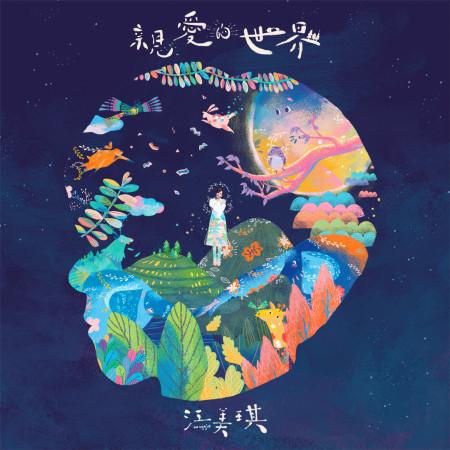 親愛的世界 專輯封面