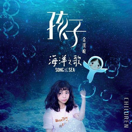 孩子(電影《海洋之歌》推廣曲) 專輯封面