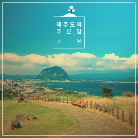 濟州島的藍夜(The Blue Night of Jeju Island) 專輯封面