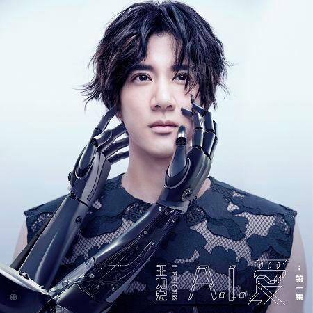 A.I. 愛:第一集 專輯封面
