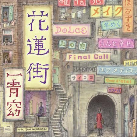 花蓮街 專輯封面