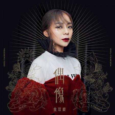 偶像 專輯封面