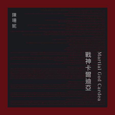 戰神卡爾迪亞 專輯封面