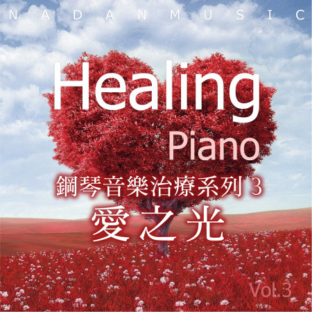 鋼琴音樂治療系列 3 愛之光   (따뜻한 멜로디 아름다운 선율의 기능성 힐링피아노 베스트 모음 Vol.3 ) 專輯封面