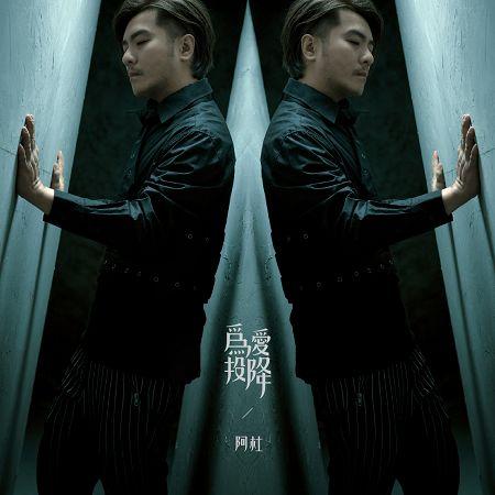 為愛投降 專輯封面