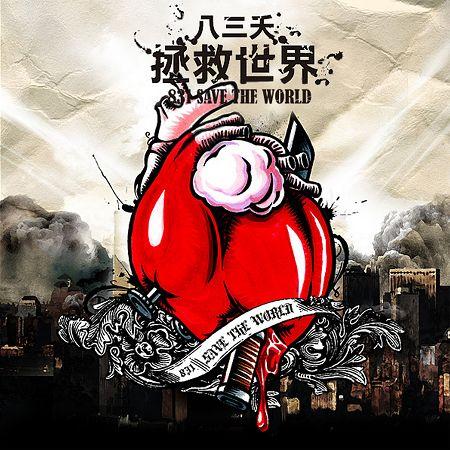 拯救世界 專輯封面