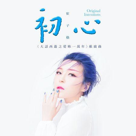 初心 - 網劇《大話西遊之愛妳一萬年》推廣曲 專輯封面