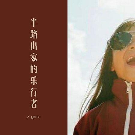 半路出家的樂行者 專輯封面
