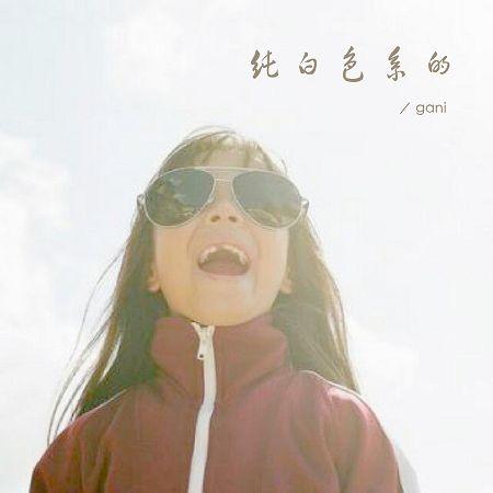 純白色系的 專輯封面