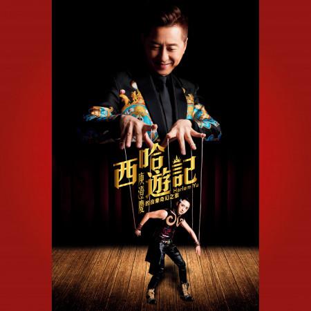 西哈遊記-庾澄慶的音樂奇幻之旅 專輯封面
