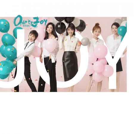 歡樂頌2電視原聲帶 專輯封面