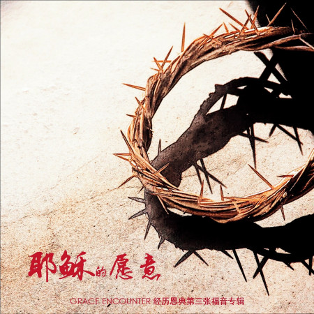 耶穌的願意 專輯封面