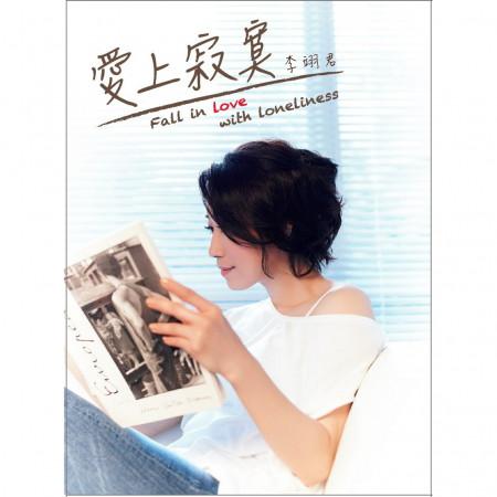 愛上寂寞 專輯封面