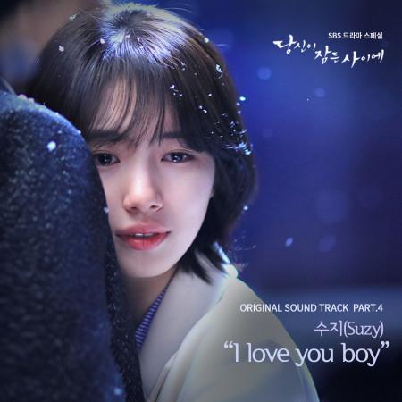 當你沉睡時 OST Part.4 專輯封面
