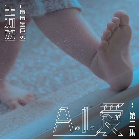 A.I. 愛:第二集 專輯封面