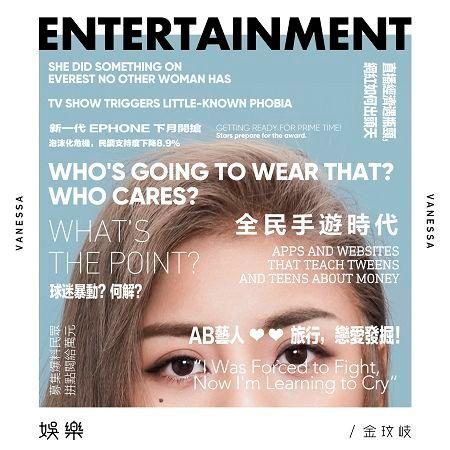 娛樂 專輯封面