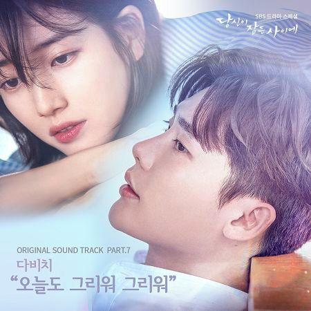 當你沉睡時 OST Part.7 專輯封面