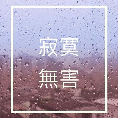 寂寞無害 (Demo版) 專輯封面