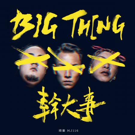 幹大事 BIG THING 專輯封面