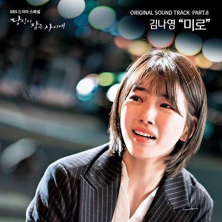 當你沉睡時 OST Part.8 專輯封面