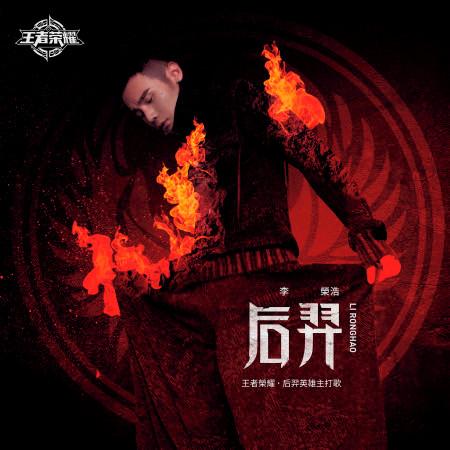 后羿 (''王者榮耀'' 后羿英雄主打歌) 專輯封面