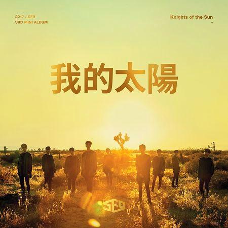 我的太陽(O Sole Mio) 中文版 專輯封面