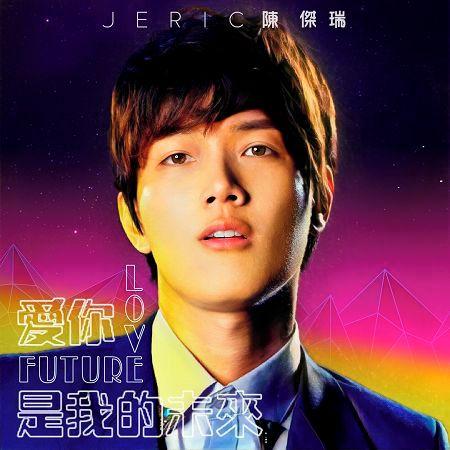 愛你是我的未來(Future Love) 專輯封面