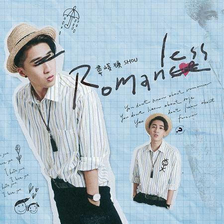 Romanless【東森戲劇台 韓劇 焦急的羅曼史 片尾曲】 專輯封面