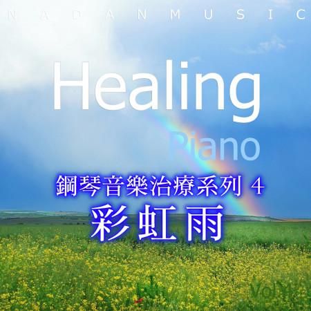 鋼琴音樂治療系列 4 彩虹雨   (서정적인 감성의 기능성 힐링피아노 베스트 모음 Vol.4) 專輯封面