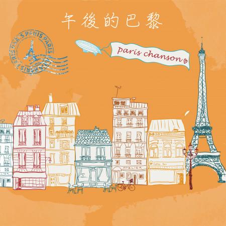 午後的巴黎 Paris Chanson 專輯封面